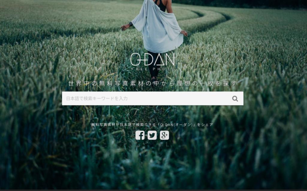 無料画像サイト画面