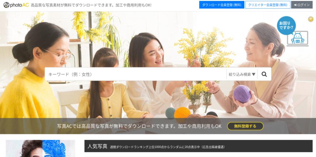 無料画像サイトトップ画面