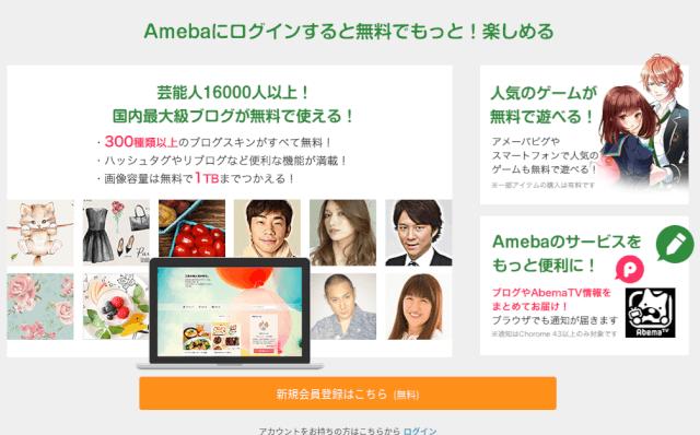 アベマホームページ