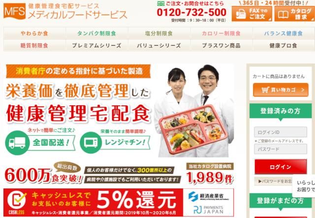 宅食会社ホームページ