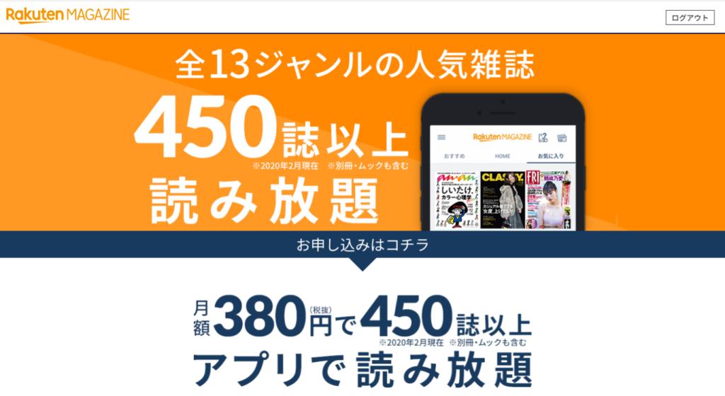楽天マガジンホームページ画像