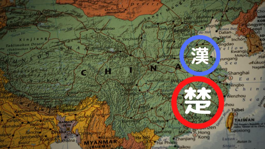 中国楚と漢の場所